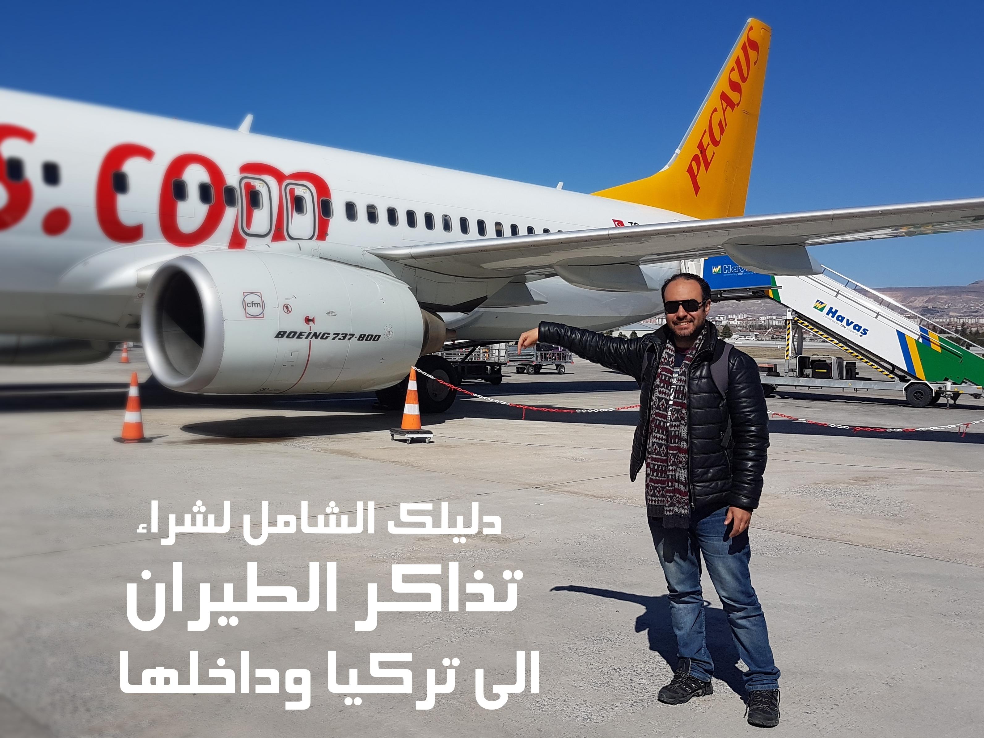 دليلك الشامل لشراء تذاكر طيران رخيصة الى تركيا وداخلها Couch Travelercouch Traveler